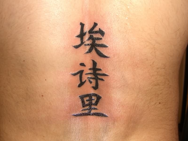 chinese-tattoos