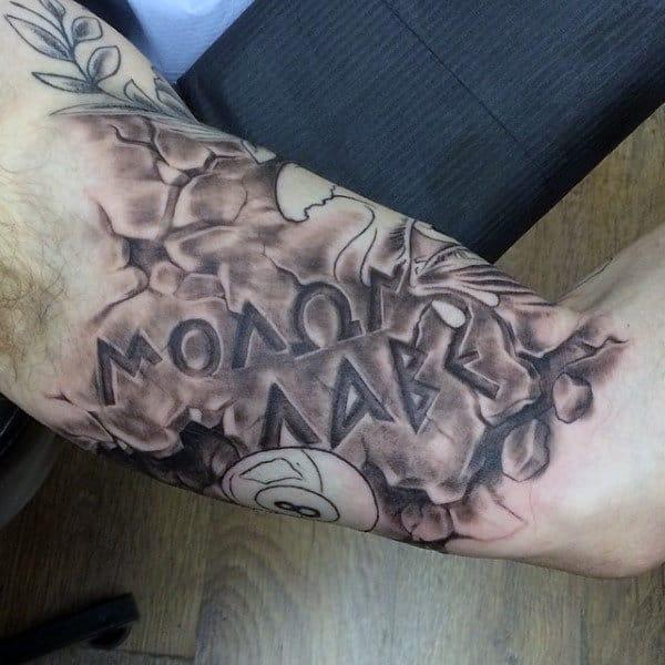 Molon Labe Tattoo – Great Designs